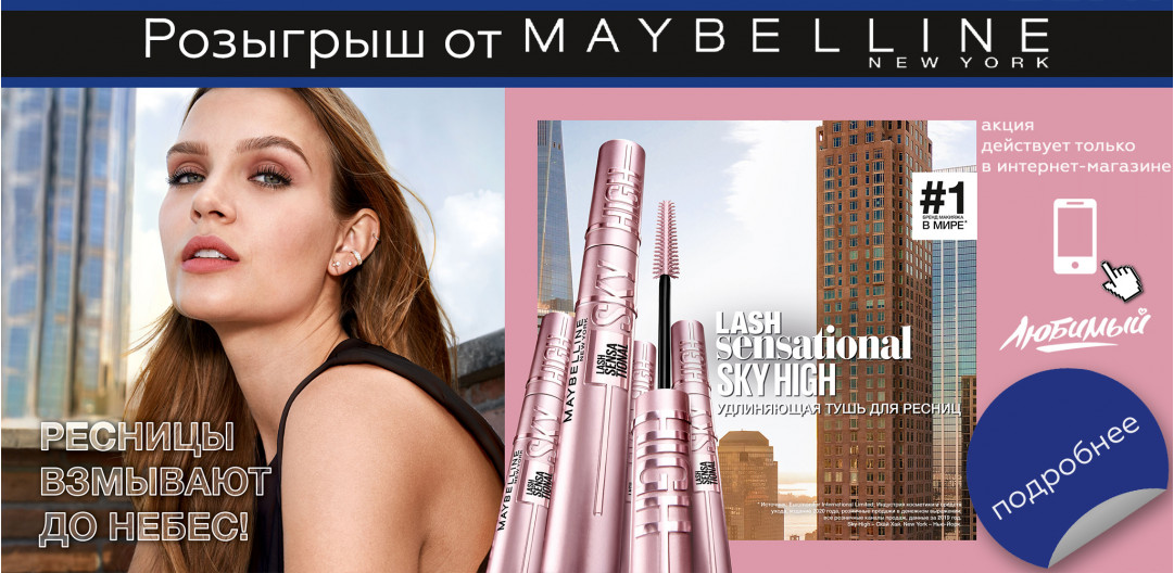 Maybelline Sky High